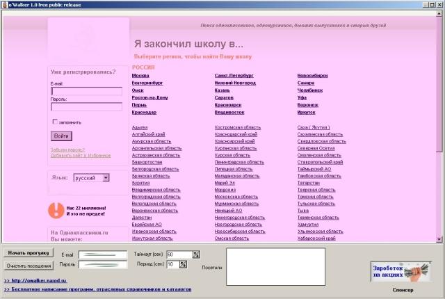 Необходимым условием работы программы является наличие учетной записи на са